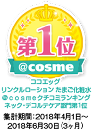 @cosme第1位